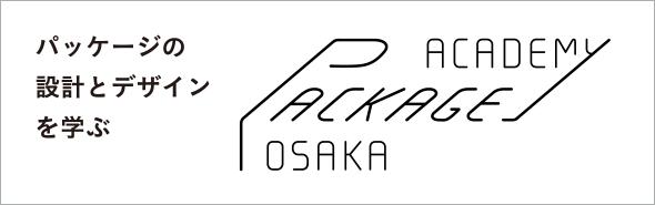 パッケージの設計とデザインを学ぶ「大阪パッケージアカデミー」