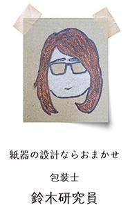 「紙器の設計ならおまかせ」包装士 鈴木研究員